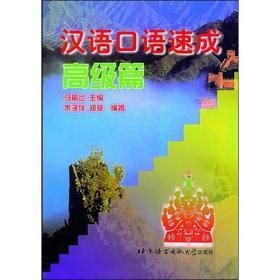 756190696X汉语口语速成:高级篇
