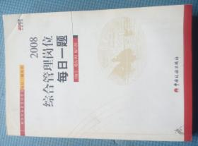 税务公务员岗位学习每日一题丛书:2008综合管理岗位每日一题
