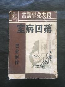 良友文学丛书《 第四病室 》1946年初版本 巴金 著