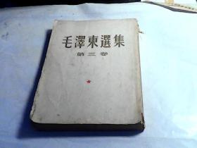 毛泽东选集 大32开(第三卷,繁体竖版 )品如图