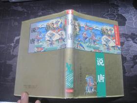 中国古典小说名著百部:《说唐》(注音释义绣像人物表)精装全一册