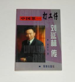 刘延林传  2000年