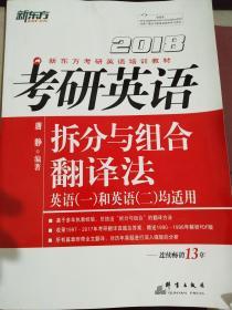 新东方 2018考研英语拆分与组合翻译法
