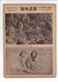民国二十五年 号外画报 743号(孙敬导演《到自然去》的演员黎莉莉、璐璐、徐健、龚智华)
