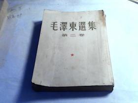毛泽东选集 大32开(第二卷,繁体竖版 )品如图