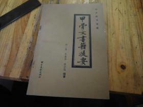 签名本:甲骨文书籍提要(作者刘一曼签赠本)