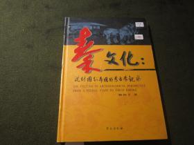 《秦文化:从封国到帝国的考古学观察》