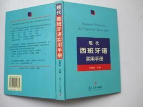 现代西班牙语实用手册