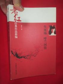 萧红经典作品新编:生死场呼兰河传