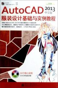 AutoCAD 2013中文版服装设计基础与实例教程