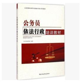 新书《公务员依法行政培训教材》国家行政学院出版社