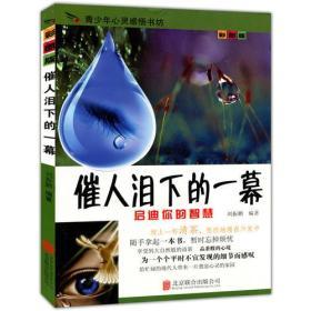 青少年心灵感悟书坊:催人泪下的一幕(单色美图版)9787550229532(n45)