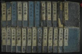 康熙13年和刻大开本《史记评林》25厚册全~墨如漆,纸如玉!!!!
