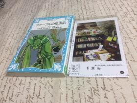 日文原版: ファーブルの昆虫记 法布尔的昆虫记  【存于溪木素年书店】