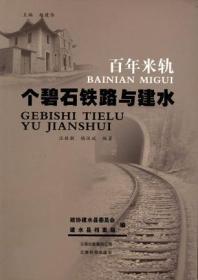 百年米轨:个碧石铁路与建水