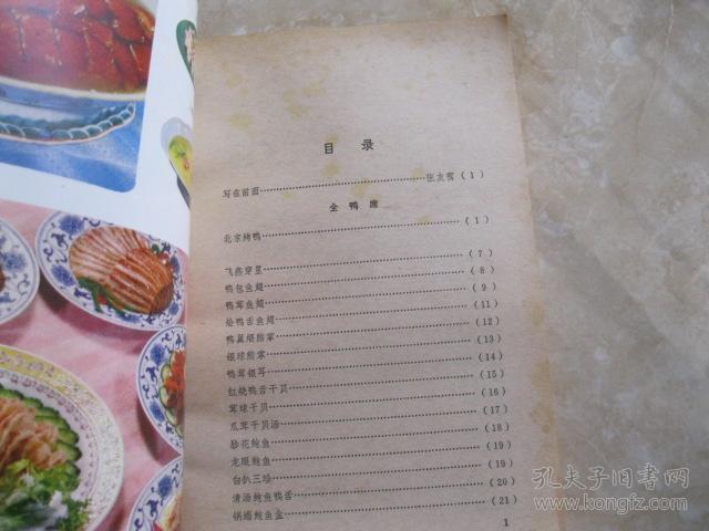 北京全聚德菜品谱_北京全聚德烤鸭店编_孔夫子情人网旧书杯名菜图片