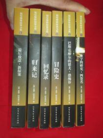 福尔摩斯探案全集(冒险史、回忆录、归来记、血字的研究、四签名、巴斯克维尔的猎犬等 套装全六册)