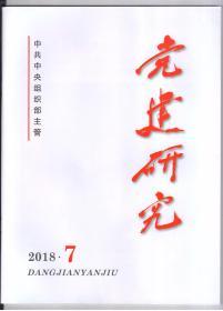 《党建研究》2018年第7期(总第341期)