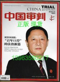 中国审判 (新闻月刊)2013.3