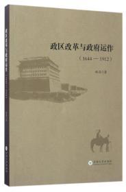 16441912政区改革与政府运作