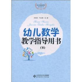 幼儿数学教学指导用书(下)