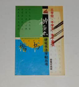 三字经千字朱子家训(柳长忠硬笔书法字帖丛书) 2003年