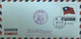 台湾邮政用品、信封、邮简,台湾旗帜港澳航空邮简一枚