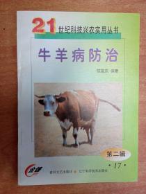 牛羊病防治