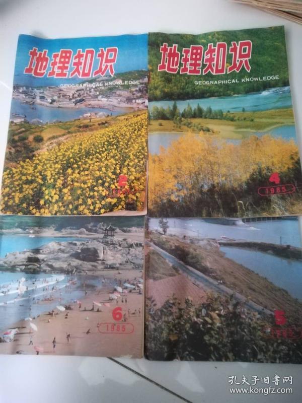 地理知识1985年2.4.5.6期单本