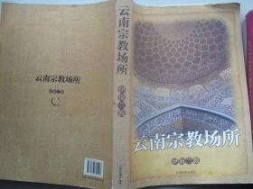 云南宗教场所-伊斯兰教