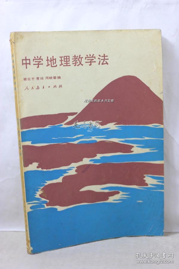 中学地理教学法