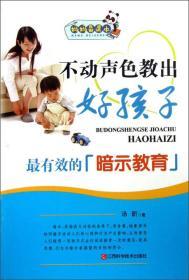 妈妈备课本·不动声色教出好孩子:最有效的暗示教育