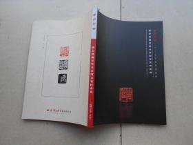 西泠印社2017年秋季拍卖会 郭若愚藏印暨名家闲章集萃专场.