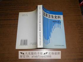 北京卫生史料 1949-1990 医学科研篇
