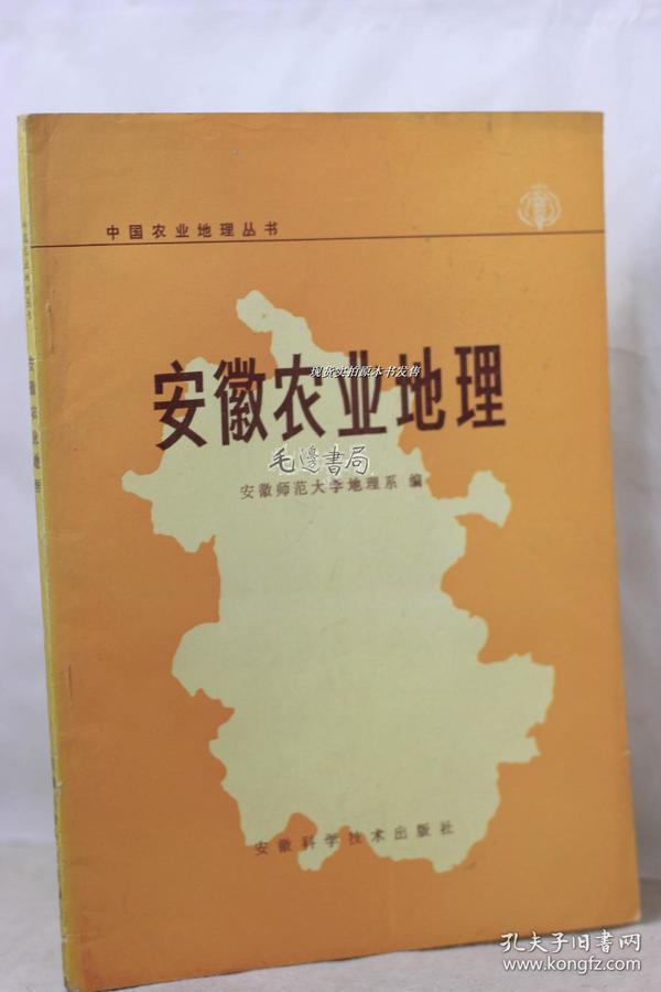 安徽农业地理
