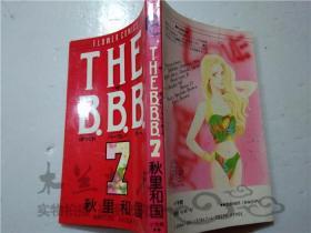 原版日本日文书 THE BBB7 秋田和国 株式会社小学馆 40开平装