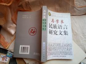 马学良民族语言研究文集