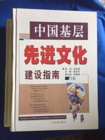 中国基层先进文化建设指南(上、下全两册) 【硬精装