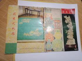 8开彩色画报-《中华人民共和国对外贸易》1961年4-中文版--有中国名酒 .名茶.瓷器.工艺品的彩色照片