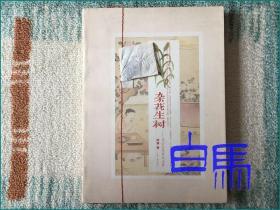 杂花生树 寻访古代草木圣贤 2012年初版有瑕疵