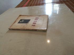 高尔基画传(画传丛刊)1956年1版1印5000册