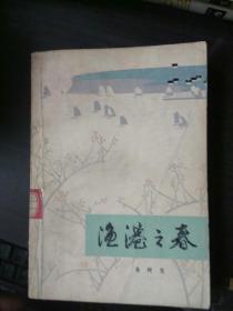 渔港之春(下)