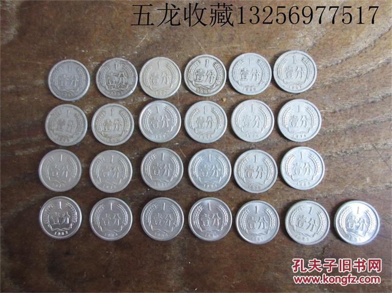 【图】老钱币收藏第三套人民币硬币钢镚铝分币