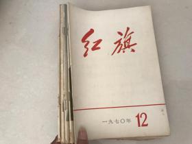 红旗 1970年4,5,7,9,12期 5本