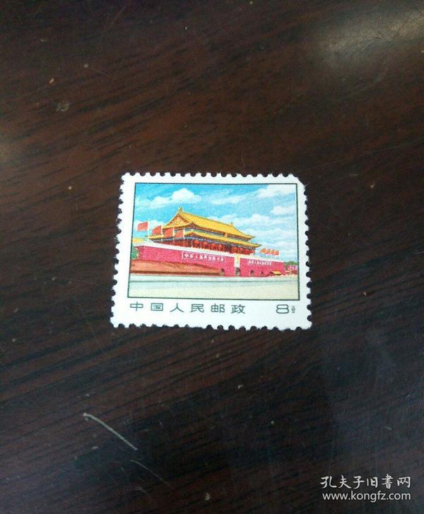 邮票——天安门8分