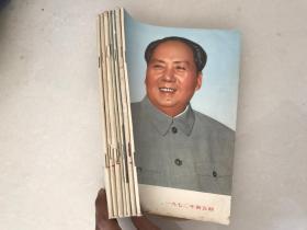 红旗 1972年2-8期 7本