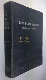 1948年初版《英译 四书》[论语,孟子,大学,中庸)/英文版/郑麐/郑麟/郑相衡,英译/古籍新编四书/The Four Books: Confucian Classics