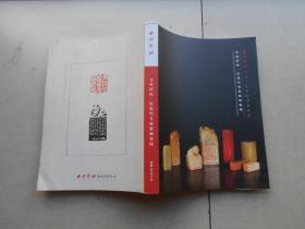 西泠印社2018年春季拍卖会 文房清玩·近现代名家篆刻专场(厚本)