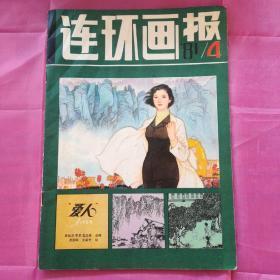 连环画报1981.4