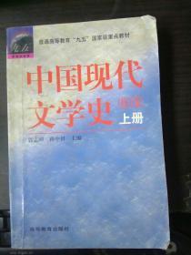 中国现代文学史(修订版)(上)